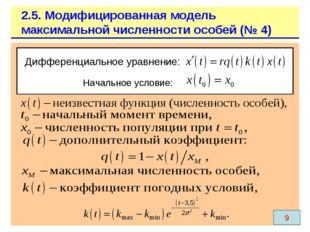 2.5. Модифицированная модель максимальной численности особей (№ 4) Начальное