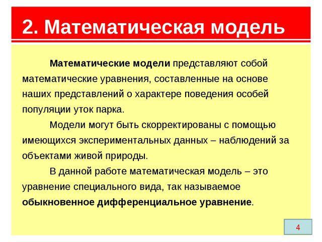 2. Математическая модель Математические модели представляют собой математичес...