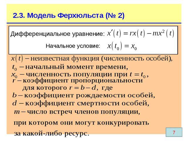 2.3. Модель Ферхюльста (№ 2) Начальное условие: Дифференциальное уравнение: 7
