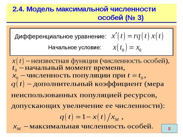 2.4. Модель максимальной численности особей (№ 3) Начальное условие: Дифферен...