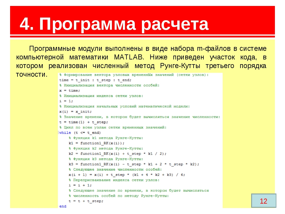 4. Программа расчета 12 Программные модули выполнены в виде набора m-файлов в...
