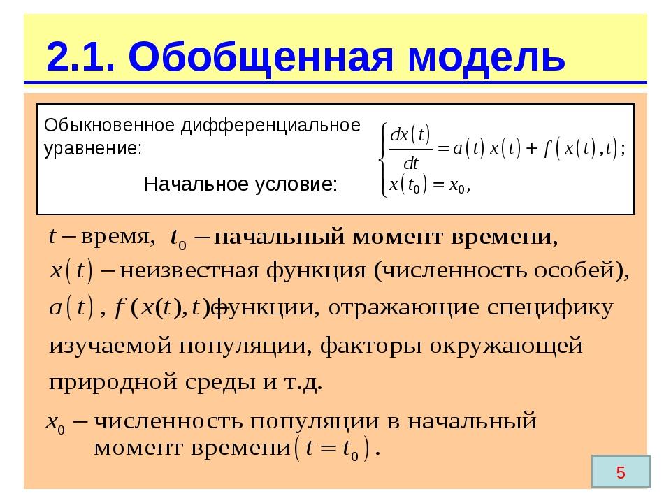 2.1. Обобщенная модель Обыкновенное дифференциальное уравнение: Начальное усл...