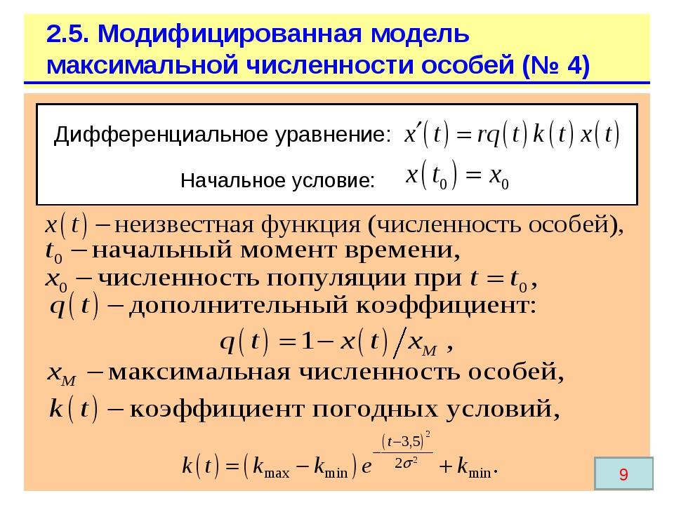 2.5. Модифицированная модель максимальной численности особей (№ 4) Начальное...