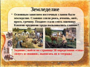 Земледелие Основным занятием восточных славян было земледелие. Славяне сеяли