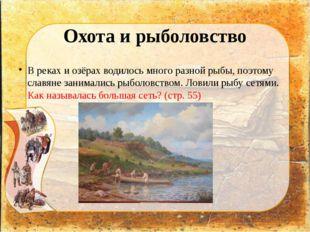 Охота и рыболовство В реках и озёрах водилось много разной рыбы, поэтому слав