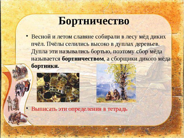 Бортничество Весной и летом славяне собирали в лесу мёд диких пчёл. Пчёлы сел...