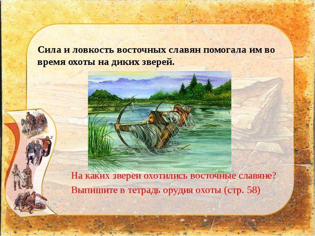 Сила и ловкость восточных славян помогала им во время охоты на диких зверей....