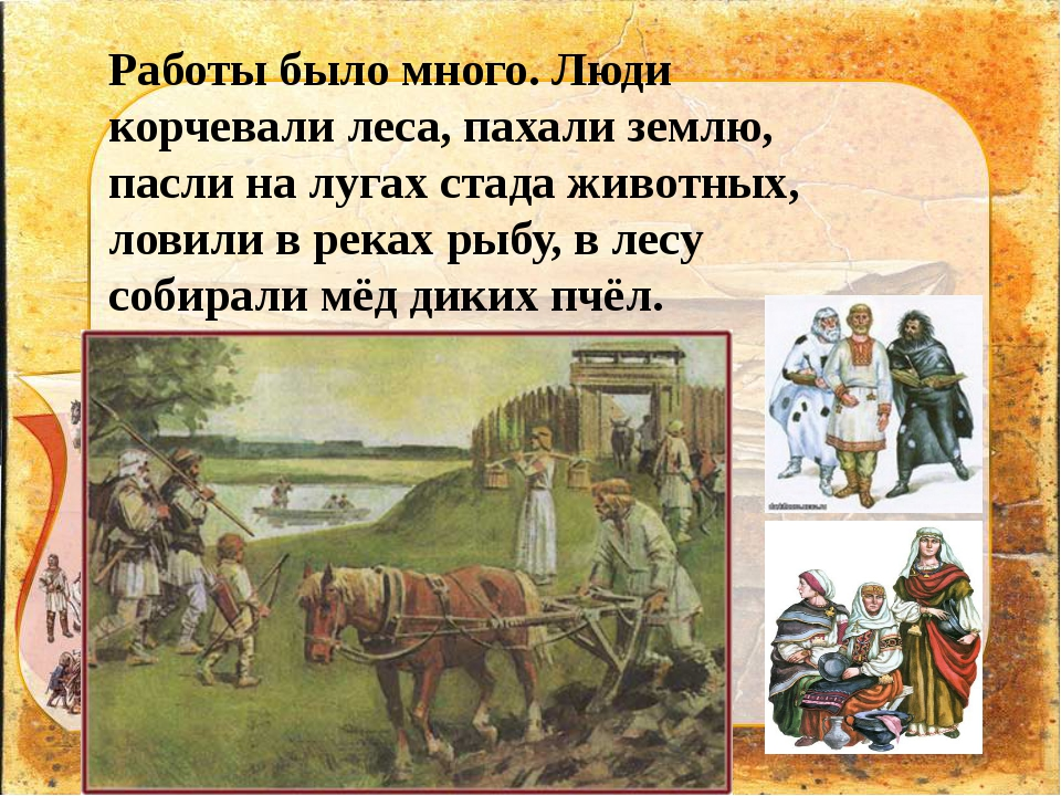 Работы было много. Люди корчевали леса, пахали землю, пасли на лугах стада жи...