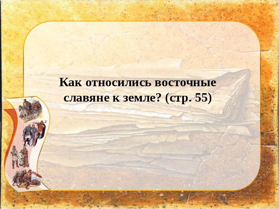 Как относились восточные славяне к земле? (стр. 55)
