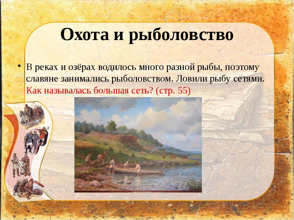 Охота и рыболовство В реках и озёрах водилось много разной рыбы, поэтому слав...