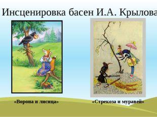 Инсценировка басен И.А. Крылова «Ворона и лисица» «Стрекоза и муравей»