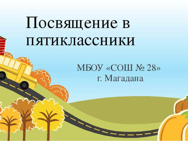 Посвящение в пятиклассники МБОУ «СОШ № 28» г. Магадана