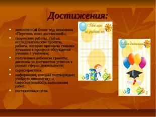 Достижения: заполненный бланк под названием «Перечень моих достижений»; творч
