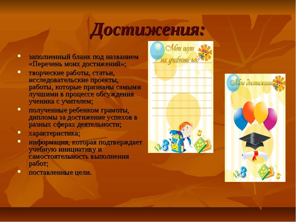 Достижения: заполненный бланк под названием «Перечень моих достижений»; творч...