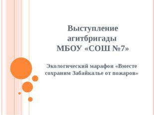 Выступление агитбригады МБОУ «СОШ №7» Экологический марафон «Вместе сохраним