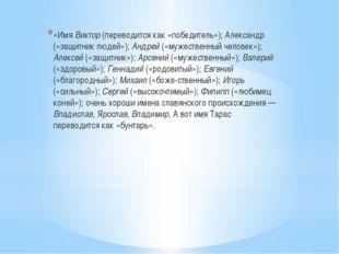 «Имя Виктор (переводится как «победитель»); Александр («защитник людей»); Ан