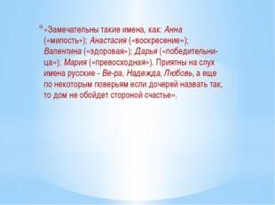 «Замечательны такие имена, как: Анна («милость»); Анастасия («воскресение»);