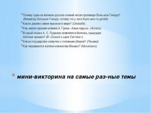 мини-викторина на самые разные темы Почему один из великих русских князей но