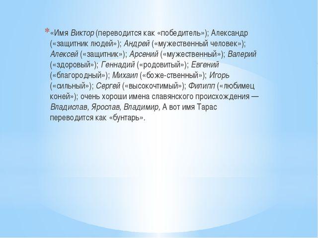 «Имя Виктор (переводится как «победитель»); Александр («защитник людей»); Ан...