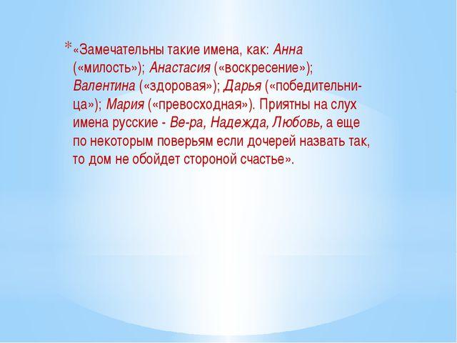 «Замечательны такие имена, как: Анна («милость»); Анастасия («воскресение»);...