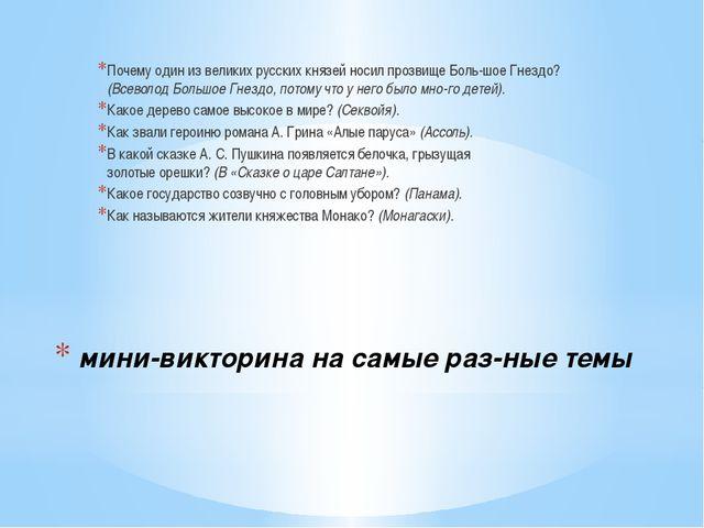 мини-викторина на самые разные темы Почему один из великих русских князей но...