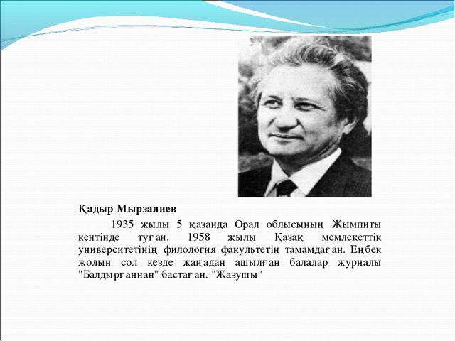 Қадыр Мырзалиев    1935 жылы 5 қазанда Орал облысының Жымпиты кентінде т...