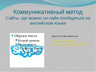 Коммуникативный метод Сайты, где можно он-лайн пообщаться на английском языке