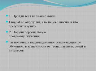 1. Пройди тест на знание языка LinguaLeo определит, что ты уже знаешь и что п