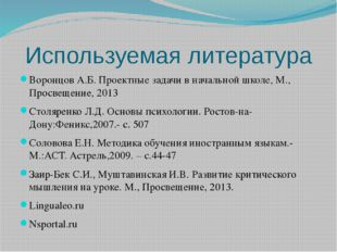 Используемая литература Воронцов А.Б. Проектные задачи в начальной школе, М.,