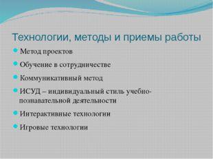 Технологии, методы и приемы работы Метод проектов Обучение в сотрудничестве К