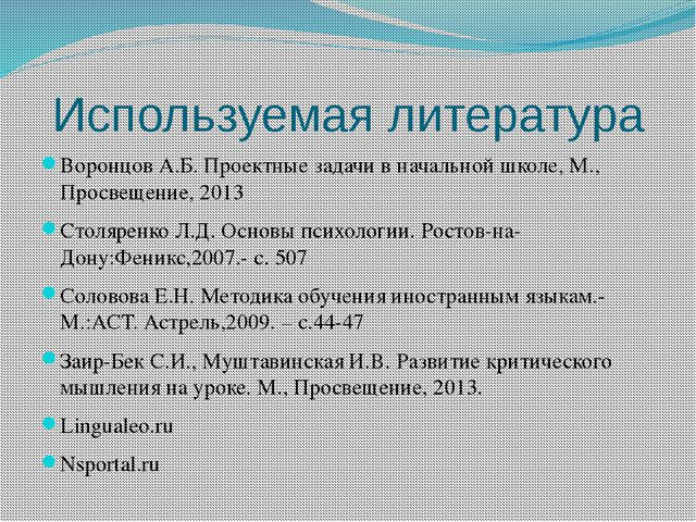 Используемая литература Воронцов А.Б. Проектные задачи в начальной школе, М.,...