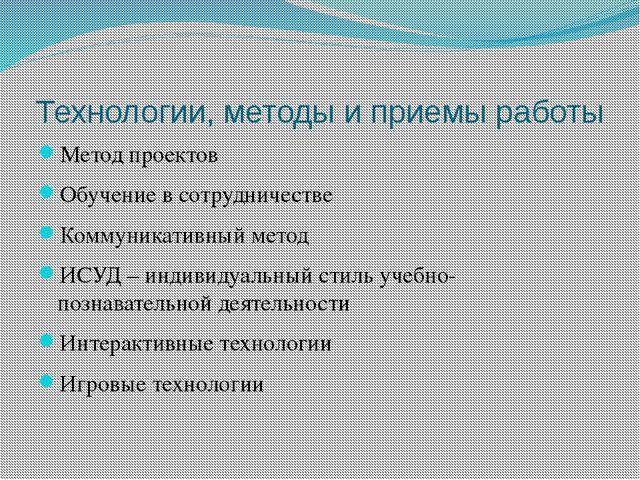Технологии, методы и приемы работы Метод проектов Обучение в сотрудничестве К...