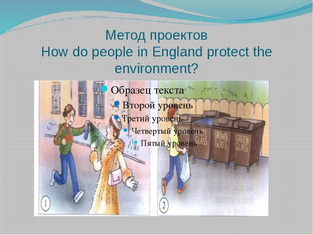 Метод проектов How do people in England protect the environment?