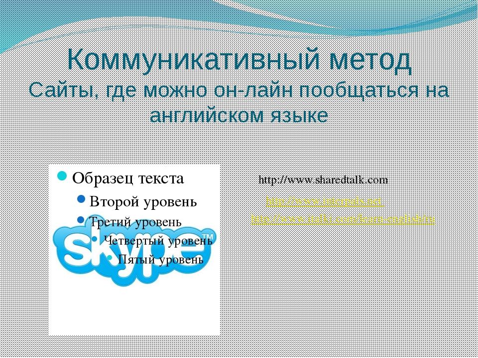 Коммуникативный метод Сайты, где можно он-лайн пообщаться на английском языке...