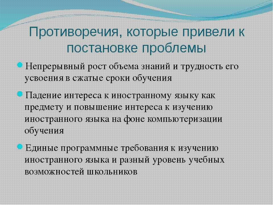 Противоречия, которые привели к постановке проблемы Непрерывный рост объема з...
