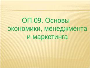 ОП.09.Основы экономики, менеджмента и маркетинга *