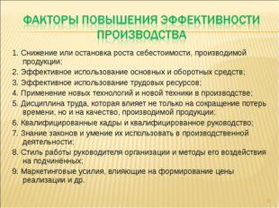 1. Снижение или остановка роста себестоимости, производимой продукции; 2. Эфф