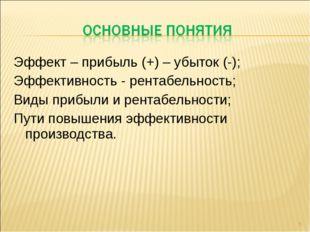 Эффект – прибыль (+) – убыток (-); Эффективность - рентабельность; Виды прибы