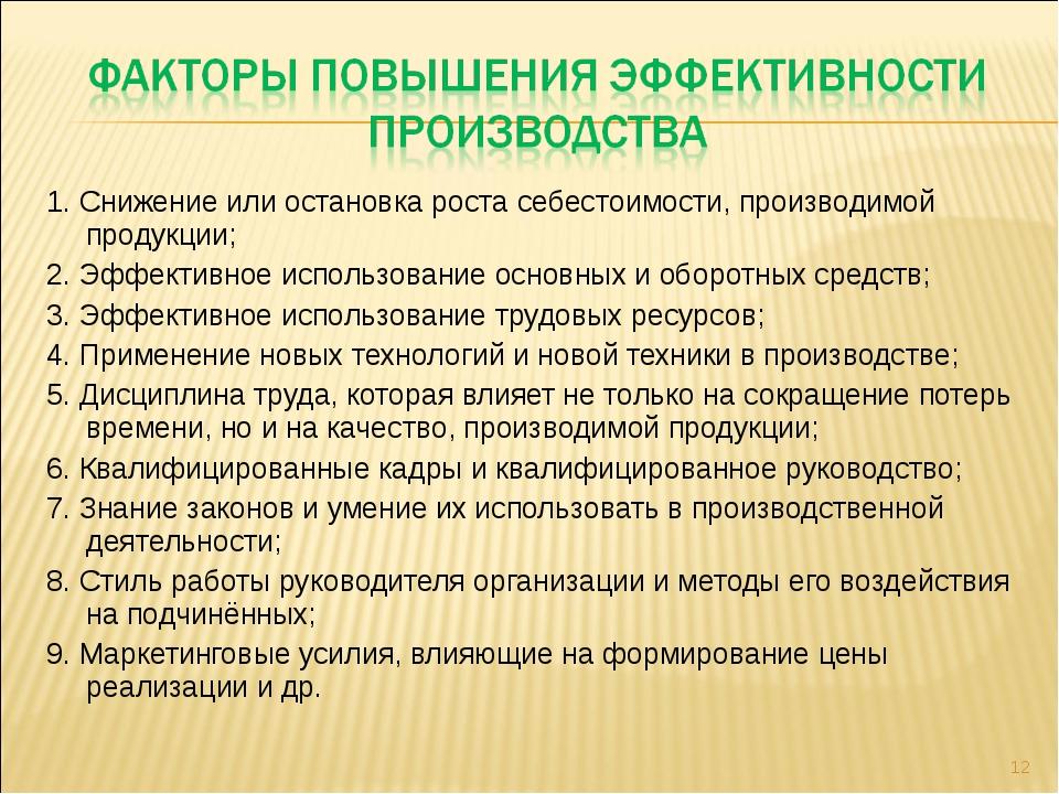1. Снижение или остановка роста себестоимости, производимой продукции; 2. Эфф...