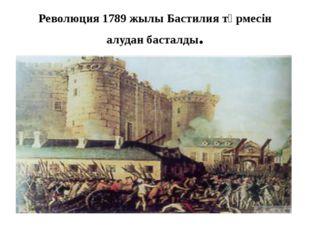 Революция 1789 жылы Бастилия тұрмесін алудан басталды.