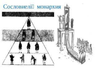 Сословиеліқ монархия