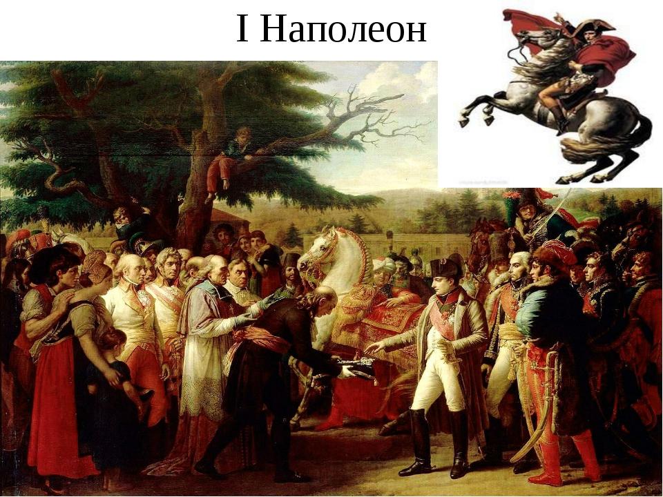 I Наполеон