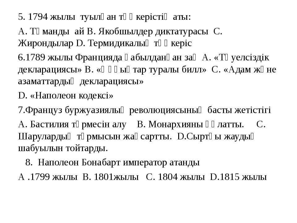 5. 1794 жылы туылған төңкерістің аты: А. Тұманды ай В. Якобшылдер диктатурасы...