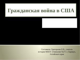 Домашнее задание: § 13, подготовиться к тесту, повторить § 12 Гражданская вой