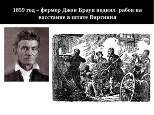 1859 год – фермер Джон Браун поднял рабов на восстание в штате Виргиния