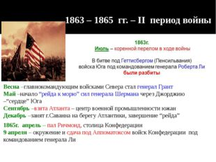 1863 – 1865 гг. – II период войны Весна –главнокомандующим войсками Севера ст