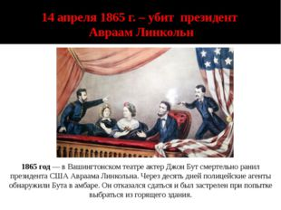 14 апреля 1865 г. – убит президент Авраам Линкольн 1865 год— в Вашингтонском