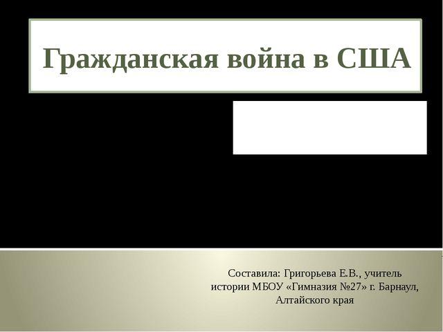 Домашнее задание: § 13, подготовиться к тесту, повторить § 12 Гражданская вой...