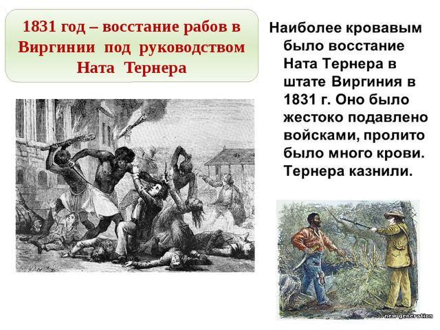 1831 год – восстание рабов в Виргинии под руководством Ната Тернера