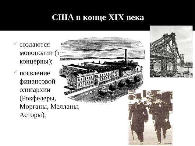 США в конце XIX века создаются монополии (тресты, концерны); появление финанс...